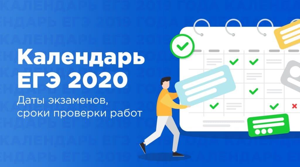 расписание ЕГЭ в 2020 году